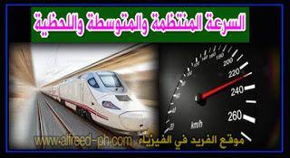 تعريف وقانون السرعة المنتظمة والمتوسطة واللحظية Physics Omar