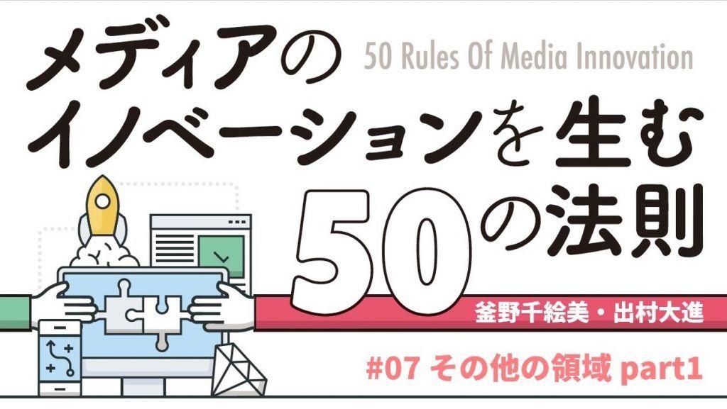 その他の領域から考える メディアのイノベーションを生む50の法則 07 Right Brain Math Innovation