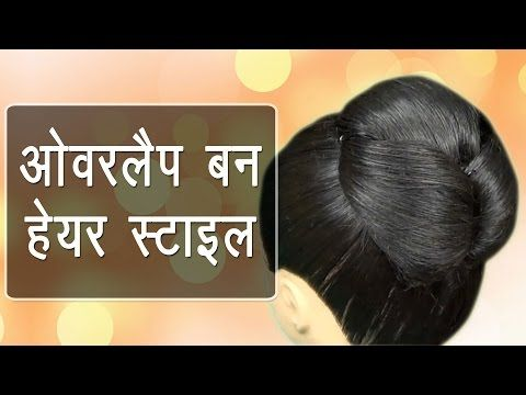 Hair Style In Hindi For Overlap Bun Do It Yourself Khoobsurati Studio Youtube Prom Hair Hair Styles Prom Hairstyles For Long Hair