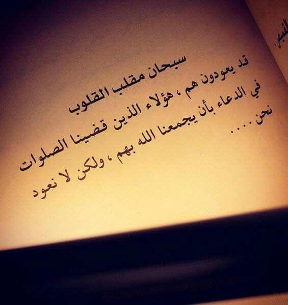 سبحان مقلب القلوب Arabic Quotes Words Quotes