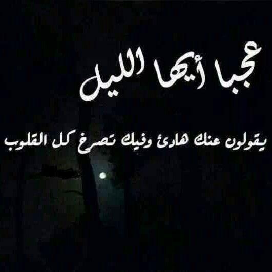 نعم كلام في منتهى الروعة Arabic Quotes Words Best Quotes
