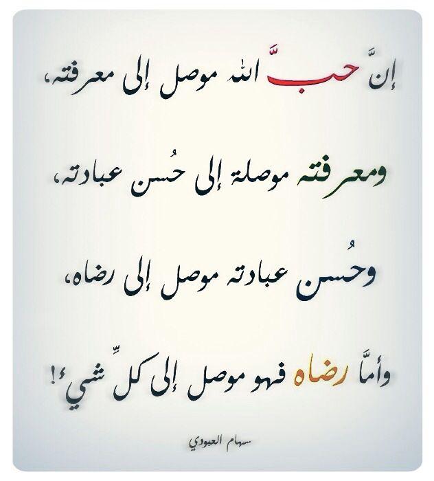Desertrose حب الله Love In Islam Quran Verses Islamic Quotes