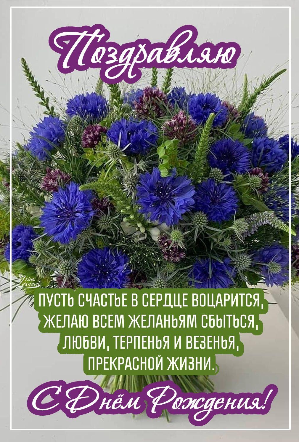 Pozdravleniya S Dnem Rozhdeniya Krasivye V Proze Pozdravitelnye Otkrytki Zhenshine Muzhchine Happy Birthday Beautiful Funny Poems Happy Anniversary