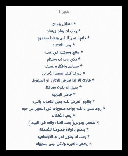 تحليل شخصيتك من تاريخ ميلادك 1 م Arabic Jokes Quotes Jokes