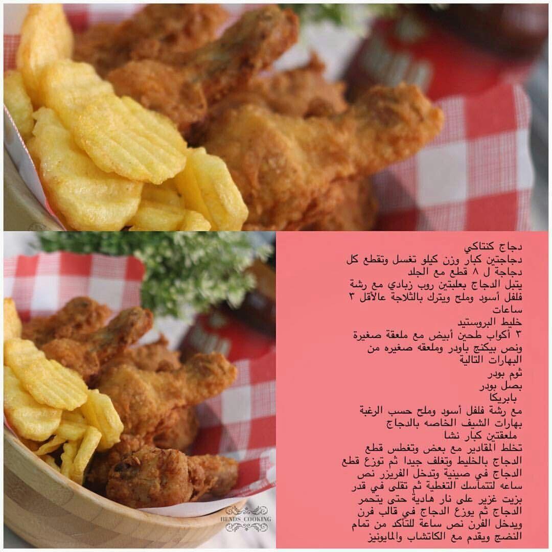 دجاج كنتاكي Recipes Food Cooking