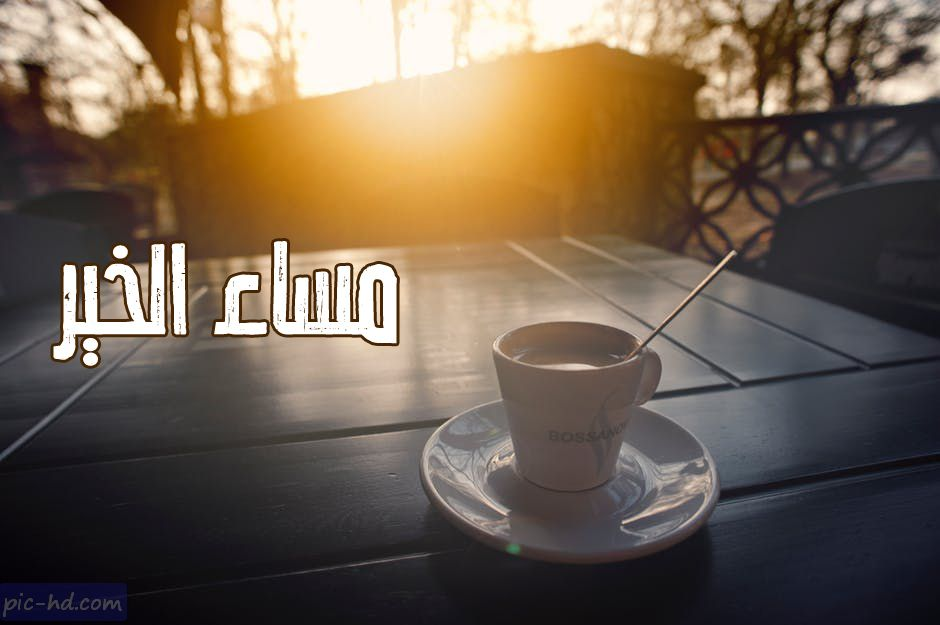 صور قهوة مكتوب عليها مساء الخير صور القهوة المسائية Coffee Glassware Image