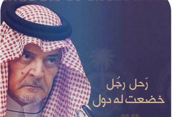 الله يرحمك First Knight King Faisal Art Wallpaper