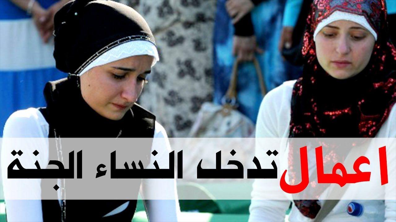 4 اعمال فقط تدخل النساء الجنه ماهي Youtube Islamic Inspirational Quotes Youtube Inspirational Quotes