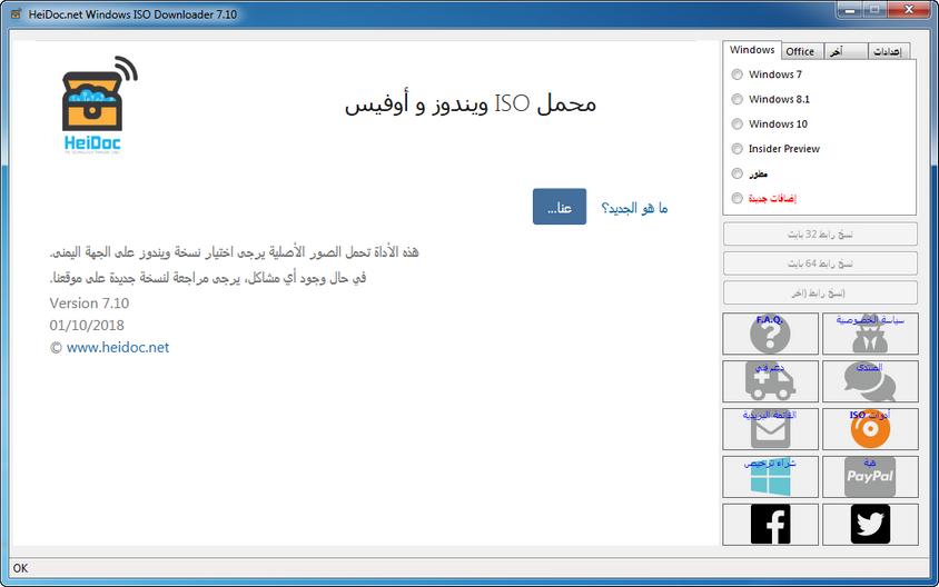 طلميثة للمعلوميات تحميل أنظمة التشغيل والأوفس مباشر Microsoft Window Office Window Microsoft Windows Windows