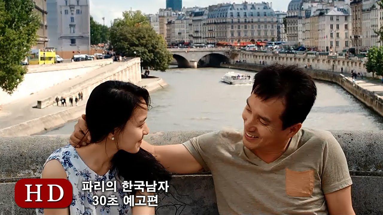 Korean Movie 파리의 한국남자 (A Korean in Paris, 2016) 30초 예고편 (30s Trailer)