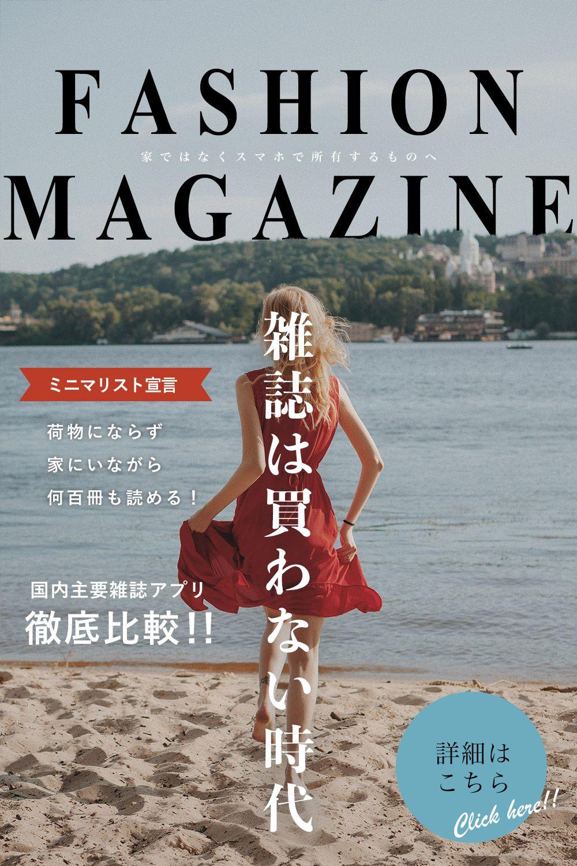 立ち読みではない ファッション雑誌を実質無料で読む方法を紹介する