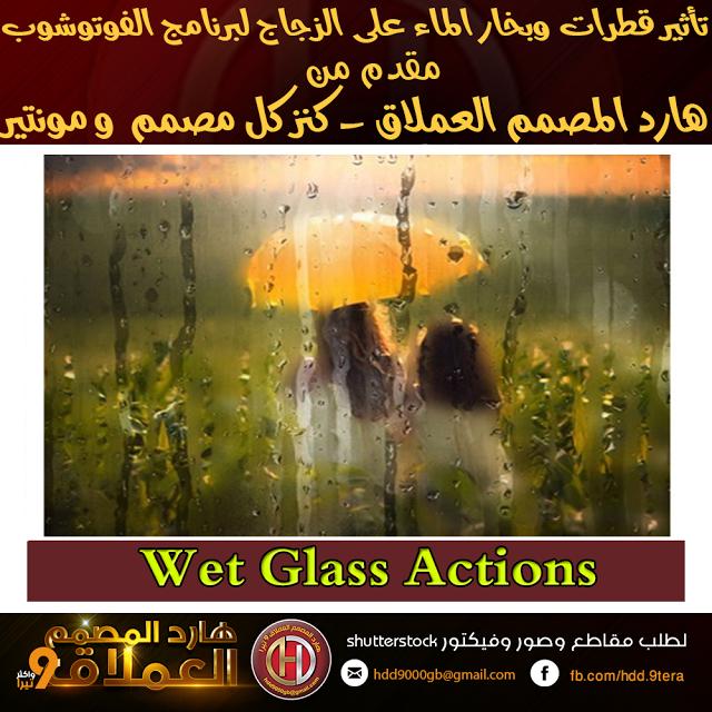 تأثير قطرات وبخار الماء على الزجاج لبرنامج الفوتوشوب Creativemarket Wet Glass Actions تأثير مميز على الصور باستخدام برنامج الفوتوشوب يمكنك Wet Photoshop Glass