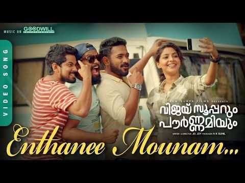 Enthanee Mounam Video Song | Vijay Superum Pournamiyum | Asif Ali | Aishwarya | Jis Joy | Prince - YouTube