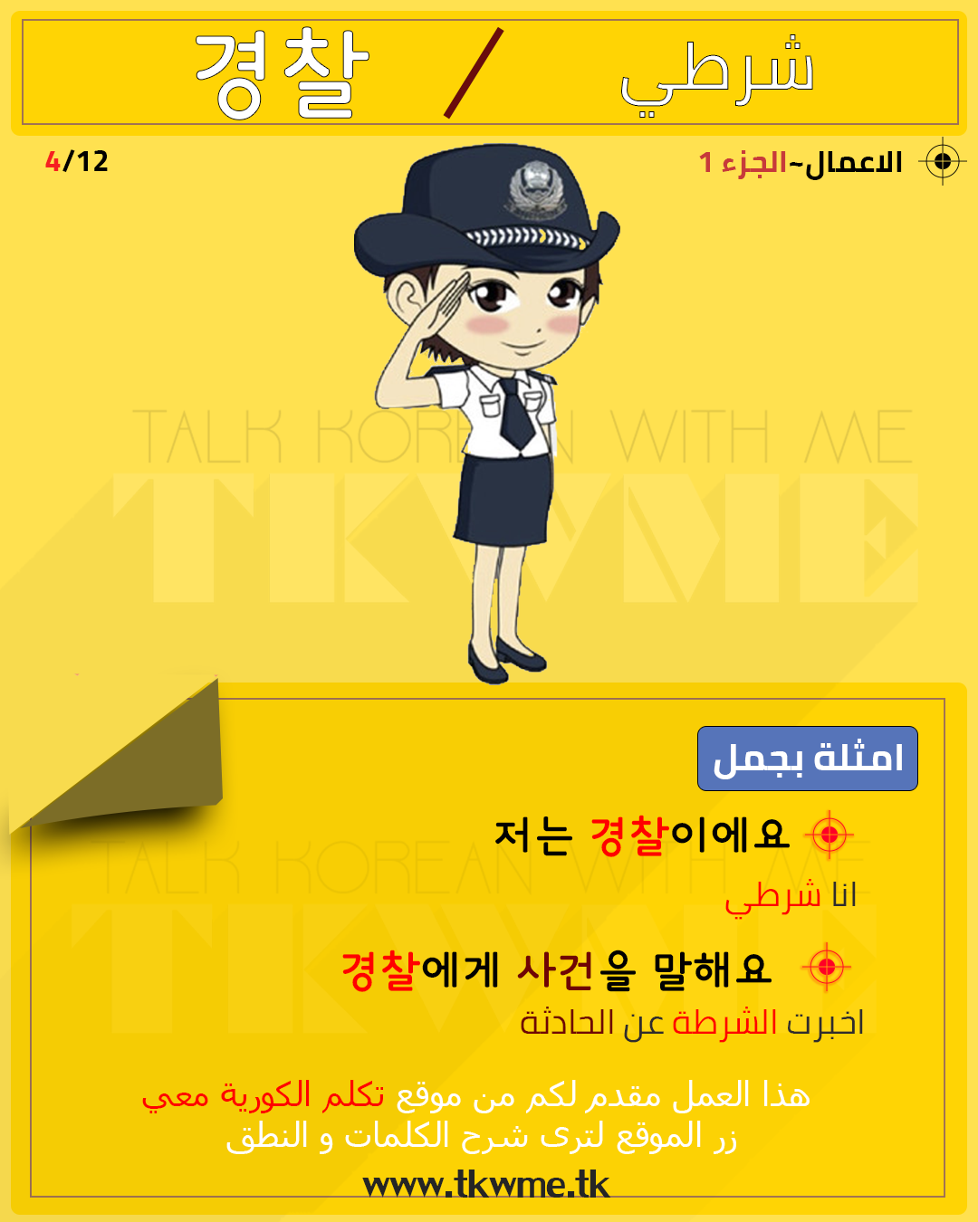 شرطية كورية Movie Posters Movies
