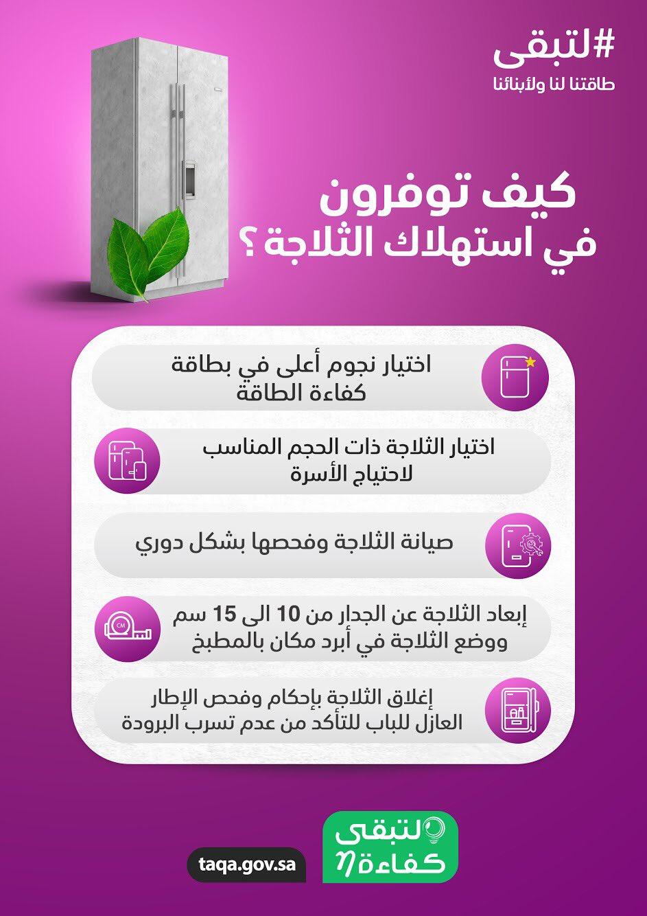 Pin By Wafa On كيفية توفير الكهرباء Ios Ios Messenger