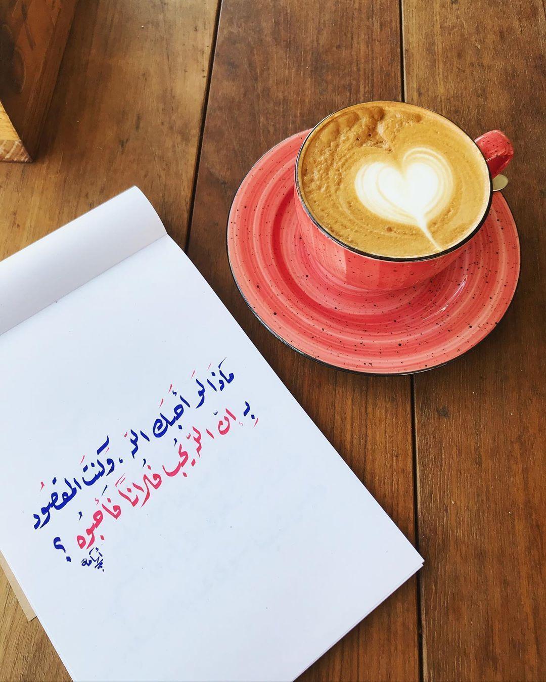 Osama M Atallah لعلك أنت الخير الذي لا يستحقونه صباح الخير Picture Quotes Arabic Quotes Arabic Calligraphy Art