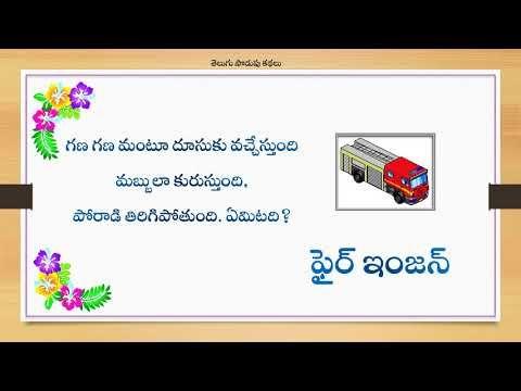 Telugu Podupu Kathalu - Famous Telugu Riddles with answers ...
