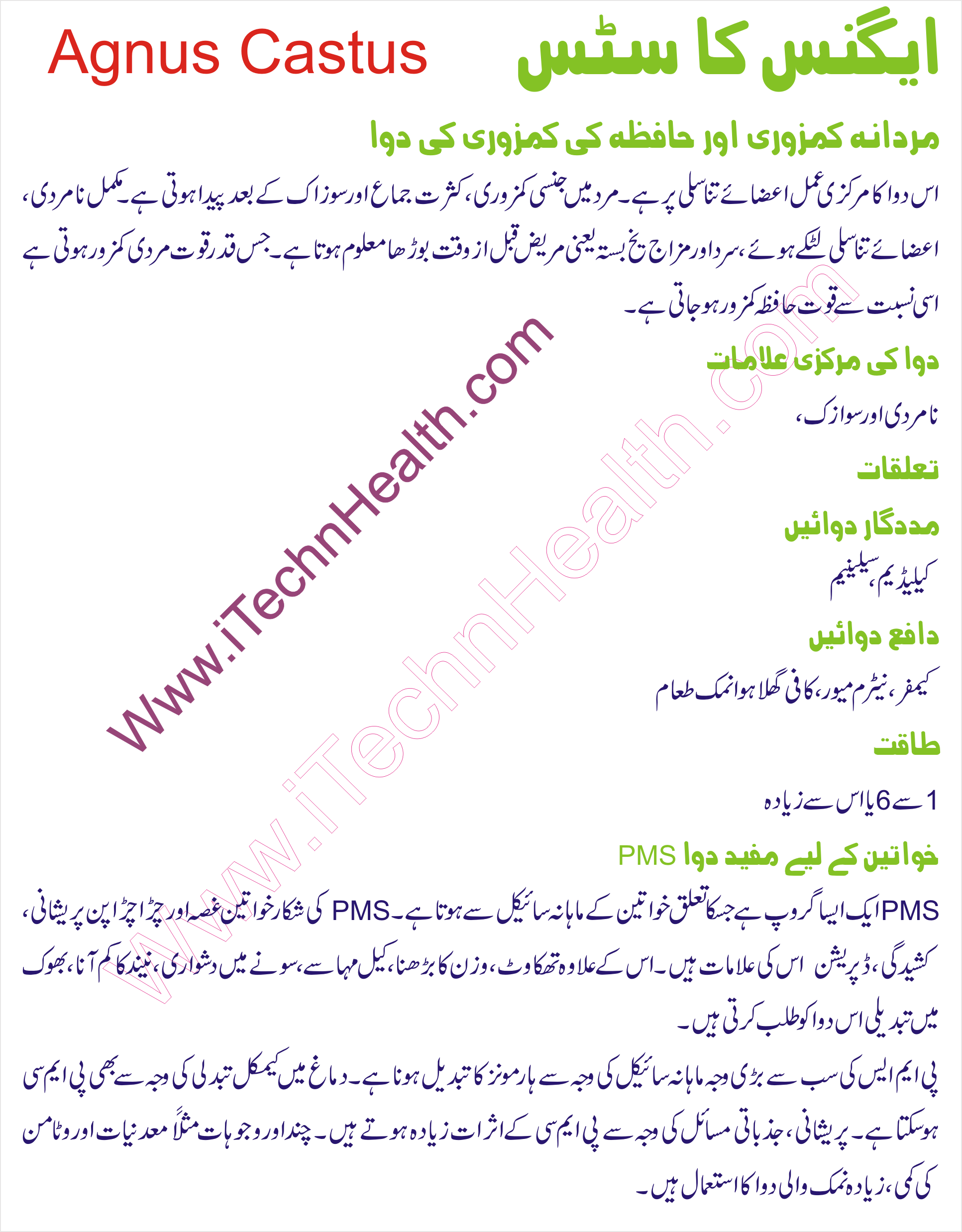Sex Weakness In Urdu