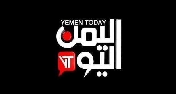 تردد قناة اليمن اليوم الجديد 2017 عربسات على القمر الروسي Yemen Today Tv North Face Logo The North Face Logo Retail Logos