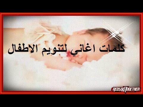 كلمات اغاني لتنويم الاطفال Sleep Ramadan