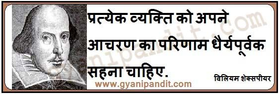 William Shakespeare Thoughts Hindi Quotes