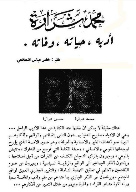 مدونة جبل عاملة محمد علي شرارة مقال لخضر الصالحي Blog Cards Against Humanity Blog Posts