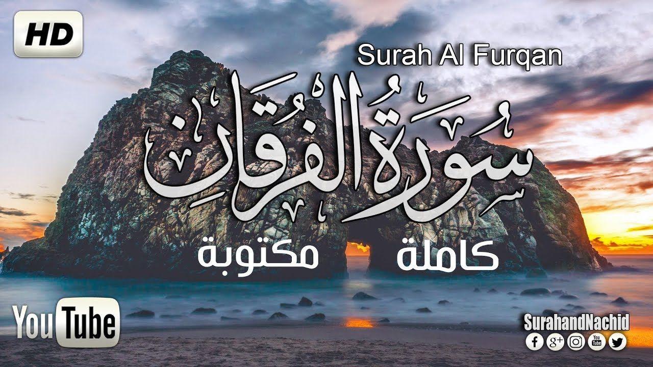 سورة الفرقان كاملة مكتوبة الله الله ما أجملها تلاوة أكثر من رائعة صو Movie Posters Youtube Poster