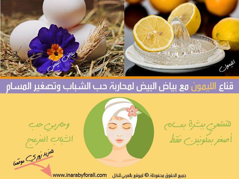 أفضل 3 ماسكات من الليمون للبشرة بـ العربي Takeout Container Container Food