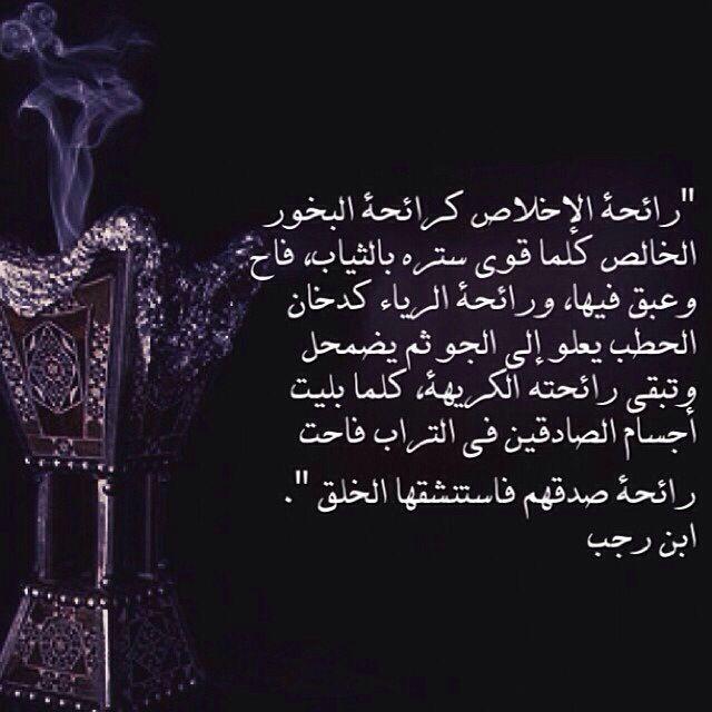 رائحة الإخلاص Best Quotes Arabic Quotes Words
