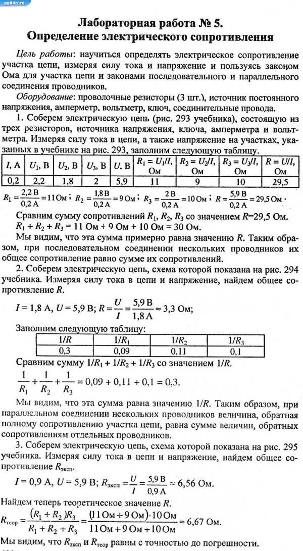 Физика класс пинский аркадий готовые домашние задания