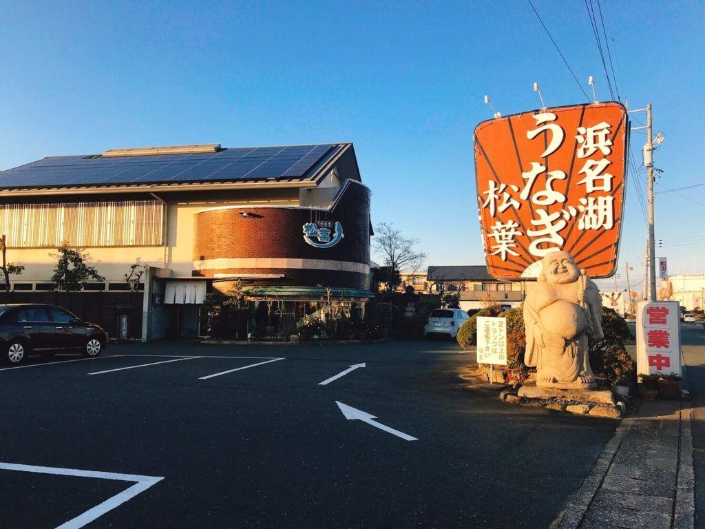 名古屋中心にグルメ食べ歩き、飲み歩きブログ「うまいものブログ」のをペです 今回は浜松へ主張!ということで浜松=うなぎなので… うなぎ専門店「炭火焼きうなぎ専門店松葉」さんにお邪魔! 2ヶ月に1回はうなぎ屋さんに行ってるを […]