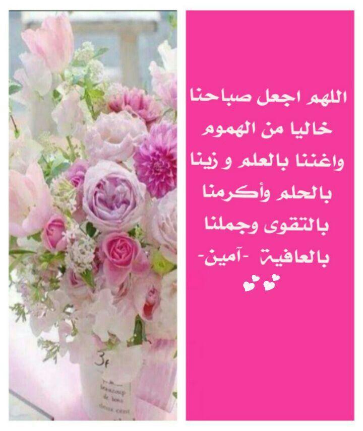 اللهم اجعل صباحنا خاليا من الهم Islamic Phrases Nils Vegetables