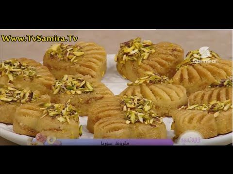 مقروط سوريا Samira Tv Recipes Arabic Food Middle Eastern Recipes