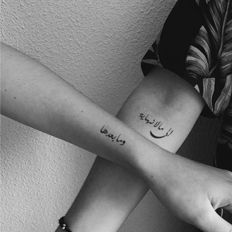 To Infinity And Beyond Couples Tattoo Design Arabic