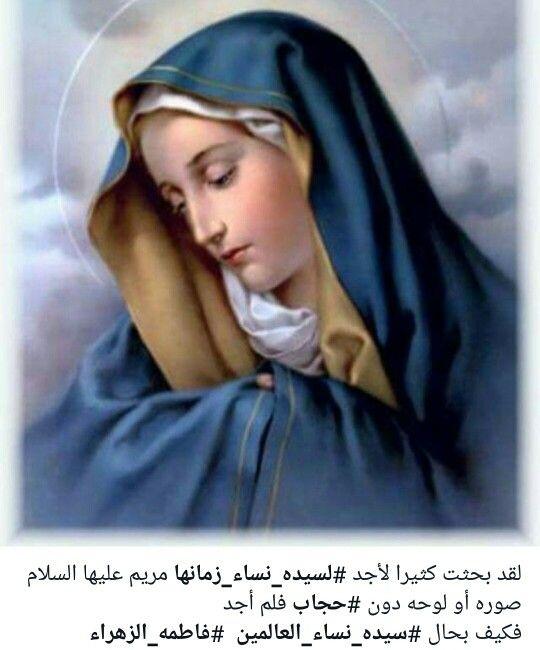 يا فاطمه زهراء عليها السلام Mother Of Christ Blessed Virgin Mary Blessed Mother