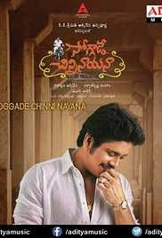 Soggade Chinni Nayana Poster Siva In 2019 Full Movies Download