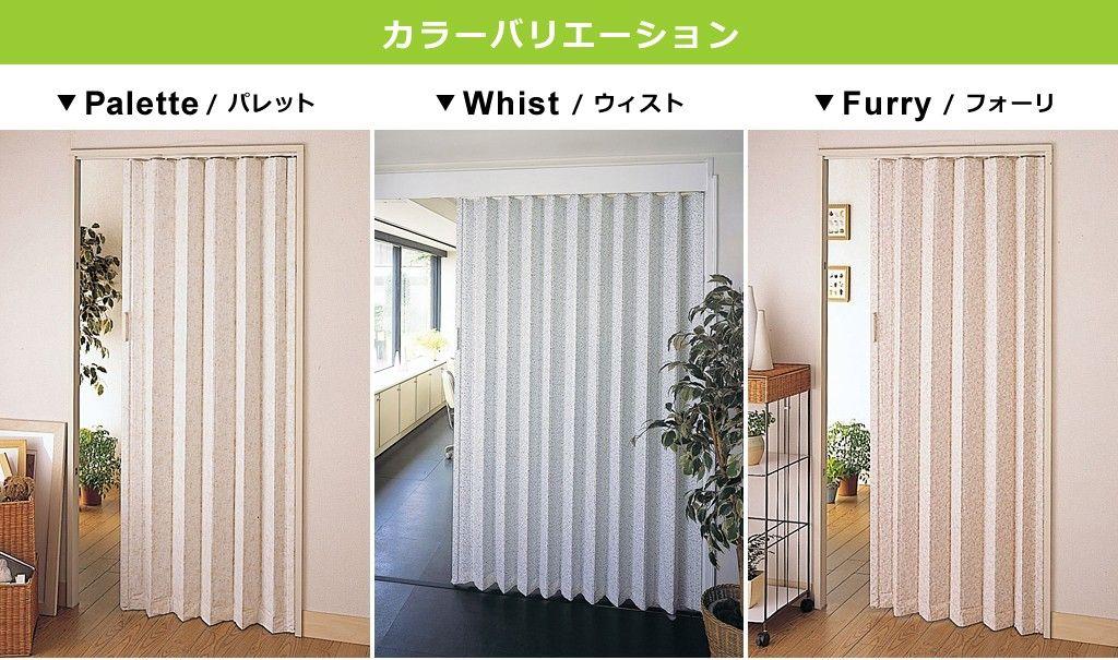Accordion Door 200 × 174cm Panel Door Accordion Curtain Partition Fashionable Rabbit Shop (Ichito Co., Ltd.) …