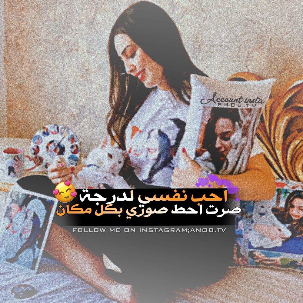 صور رمزيات بنات حزينه غمازات حب عشق فراق مضحكه صوري Save The Iraqi People Save The Iraqi People Movies Fayza Instagram