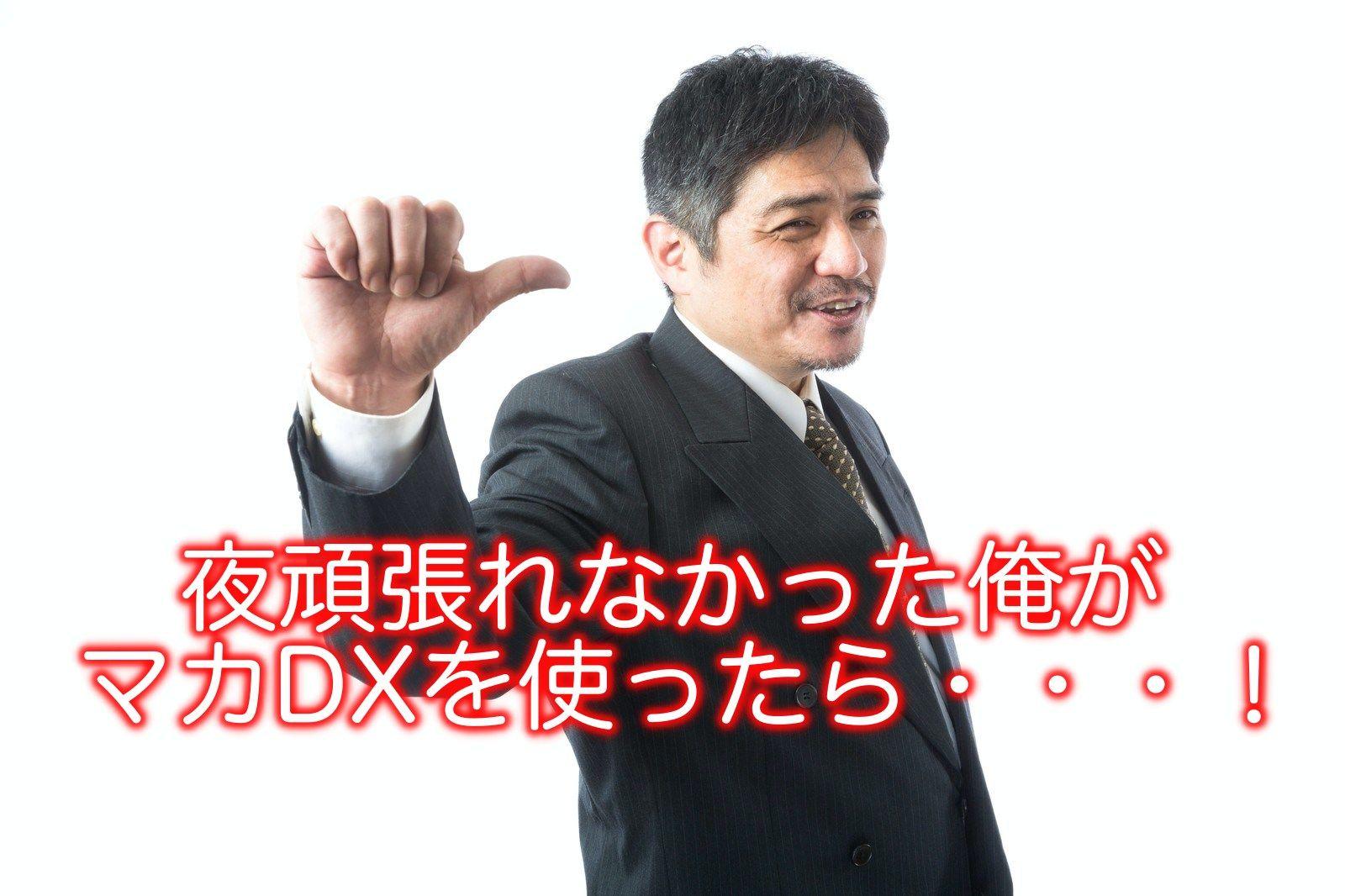 Dx モデル マカ