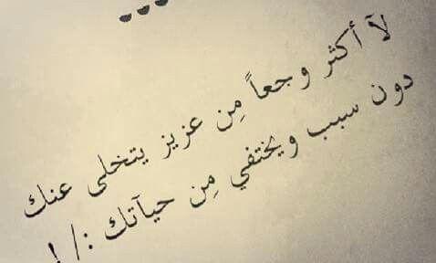 حبيبي وحشتني Arabic Calligraphy Arabic Calligraphy