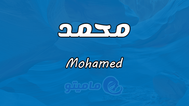 معنى اسم محمد Mohamed وأسرار شخصيته Company Logo Allianz Logo Ads