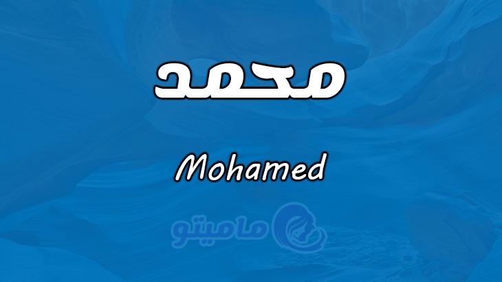 معنى اسم محمد Mohamed وأسرار شخصيته Meant To Be Names Ads