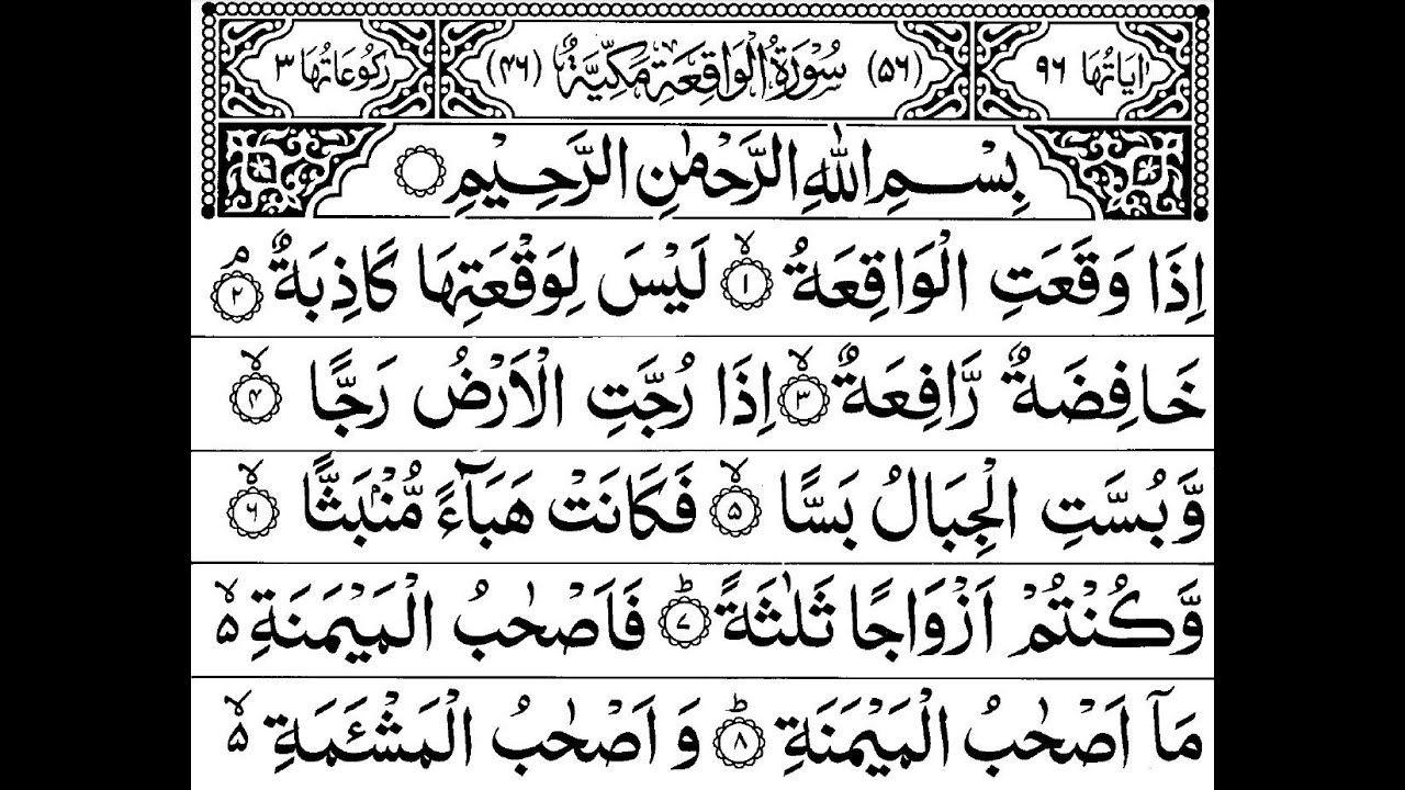 Surah Al Waqiah Full With Arabic Text سورة الواقعة Arabic Text Quran Quran Verses