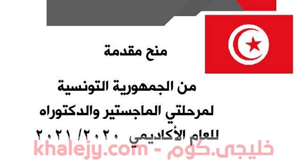 أعلنت وزارة التعليم العالي والبحث العلمي والابتكار عن منح مقدمة من الجمهورية التونسية لمرحلة الدراسات العليا الماجستير الدكتوراه للعام الأكاديمي 2021 202 Lol