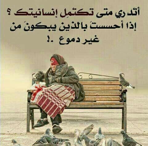 الاحساس نعمة Interesting Art Inspiration Photo