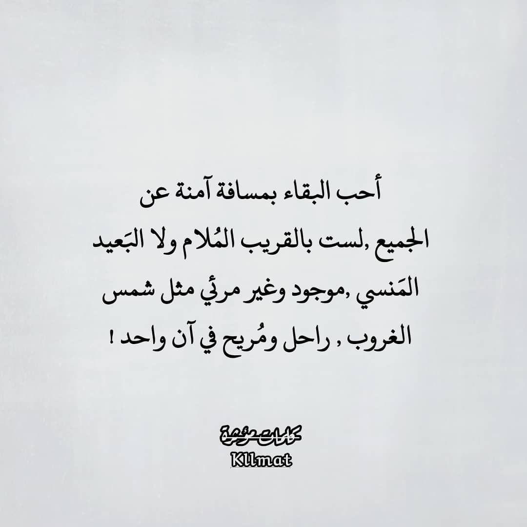 Adabiyat Nawwaf Adabiyat Nawwaf Adabiyat Nawwaf Adabiyat Nawwaf حساب جميل للكاتب نواف المنصوري حساب راقي يلامس القل Quotations Arabic Love Quotes Quotes