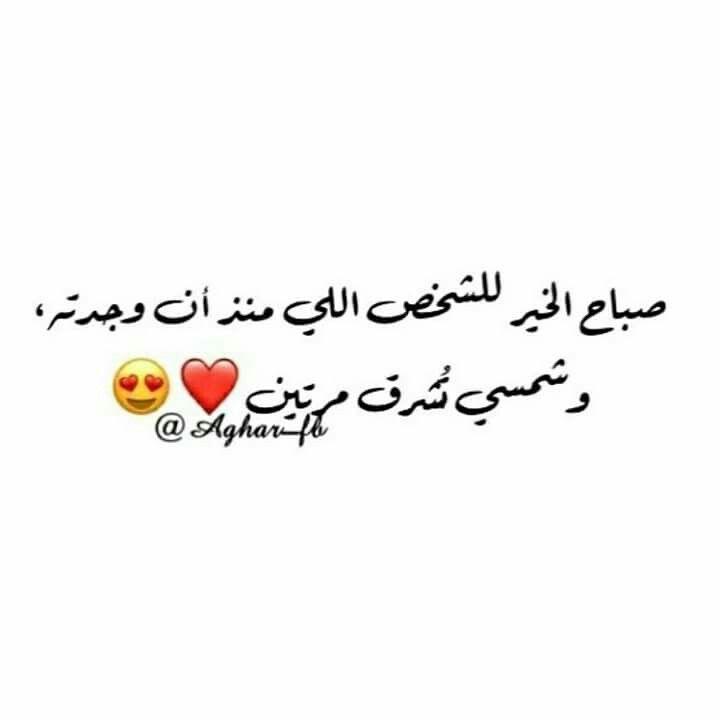 شمسي وقمري ودنيتي كلها ابراهيم Morning Love Quotes Arabic Love Quotes One Word Quotes