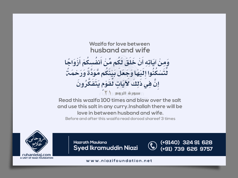 Quotes For Husband And Wife Quarrels: Wazifa For Love Between Husband And Wife