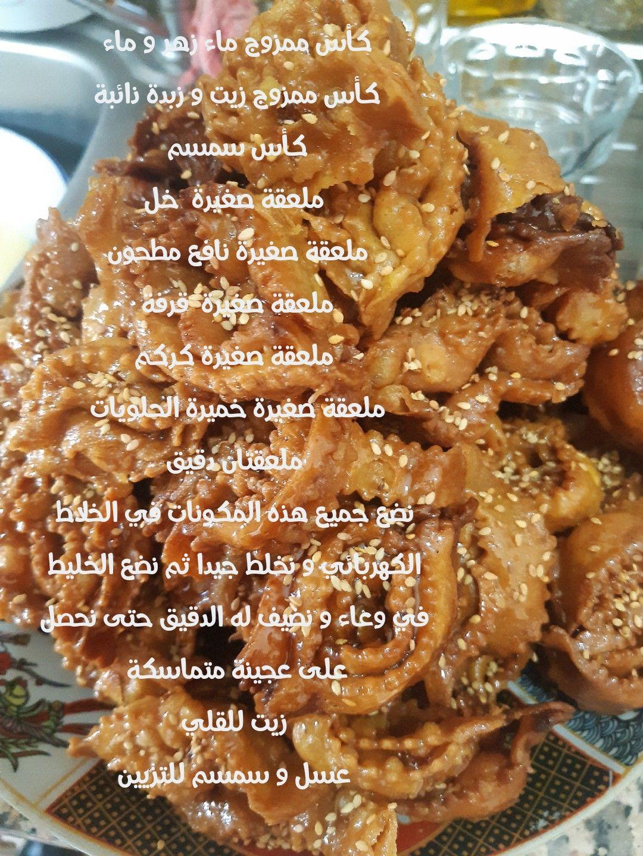 شباكية Chicken Wings Food Desserts