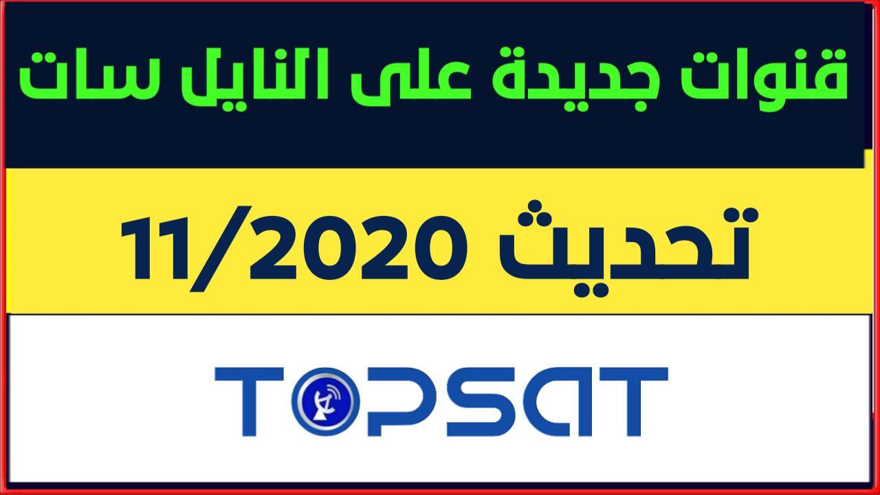 قنوات جديدة على النايل سات تحديث 11 2020 مرحبا بكم متابعين مدونة توب سات الكرام فى